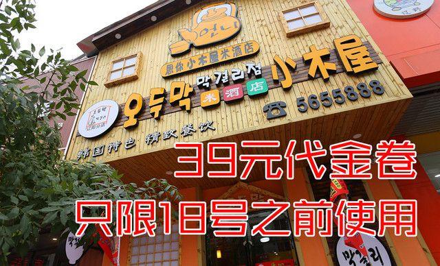 辽阳小木屋米酒店仅售79元!