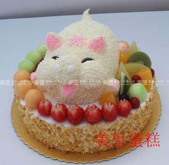 024美皇蛋糕10寸水果卡通猪原价138美团价108元