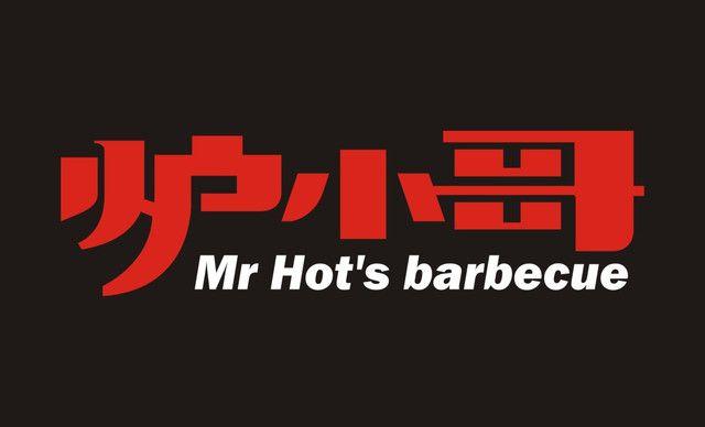 烤肉logo矢量图