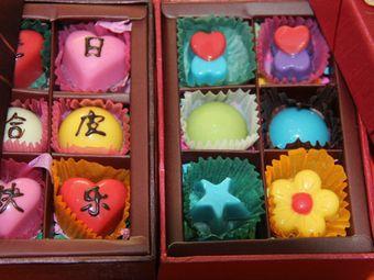 浓爱love手工巧克力坊