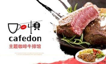 【上海】咖顿主题咖啡牛排-美团