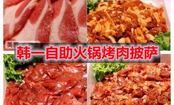 【呼和浩特】韩一自助烤肉火锅比萨-美团