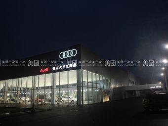 晋江大长江奥通奥迪4S店(晋江店)