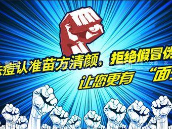 苗方清颜专业祛痘连锁机构(临沭县店)
