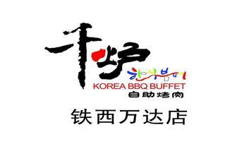 【沈阳】千炉·缘自助烤肉-美团