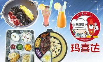 【长沙】玛喜达韩国年糕料理-美团