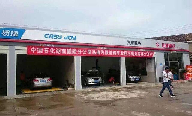 佳诚车业(醴陵金桥店)