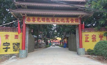 【深圳】南粤光明乳鸽文化美食园-美团