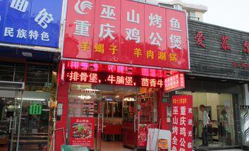 【上海】巫山烤鱼重庆鸡公煲-美团