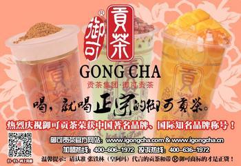 【大连】御可贡茶-美团