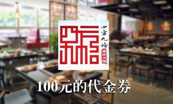 【广州】四方九格重庆火锅-美团