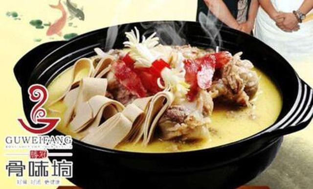 【新文峰大世界】骨味坊2-3人餐,提供免费WiFi