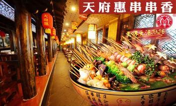 【巴州等】【4店通用】 天府惠串串香-美团