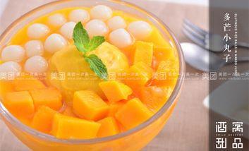【郴州】酒窝甜品-美团