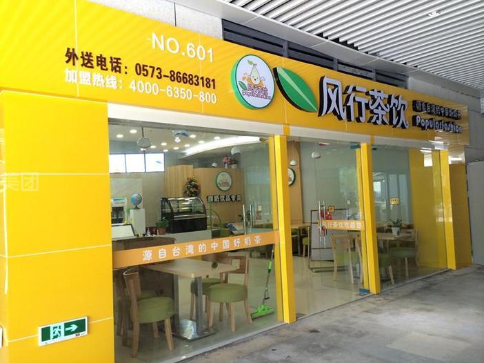 风行茶饮位于嘉凯城物美超市入口,主要经营奶茶,饮品,面包等等