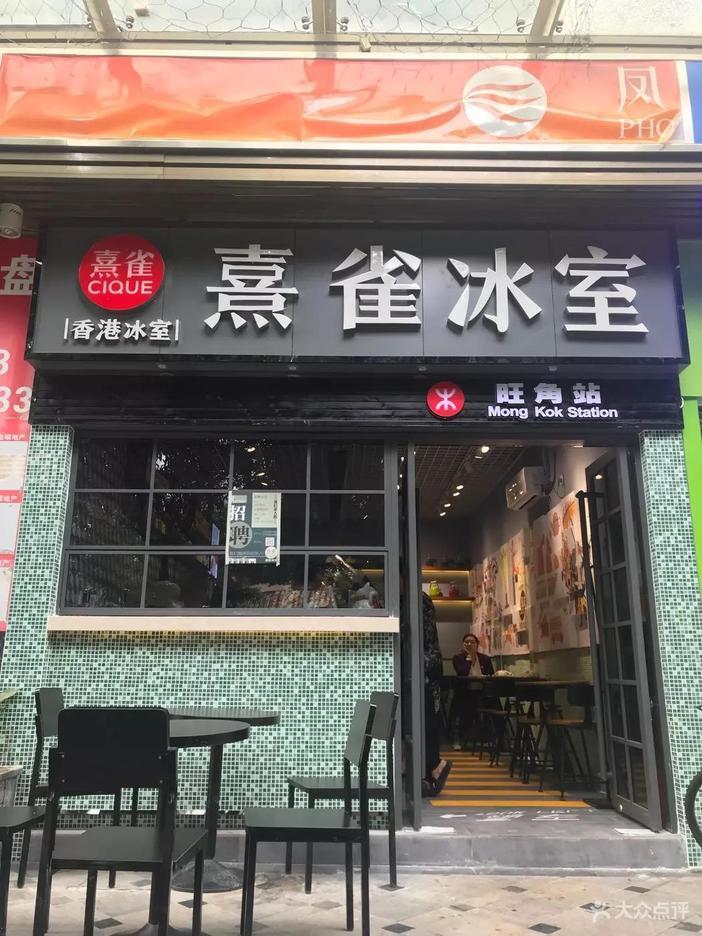 单价 数量/规格 小计 饮品 9 选 1 招牌丝袜奶茶 12 1 份 12 经典香港