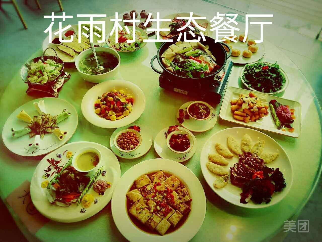 花雨村生态餐厅