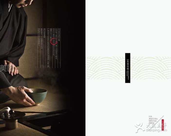 无邪抹茶快餐类标志设计的特点图片