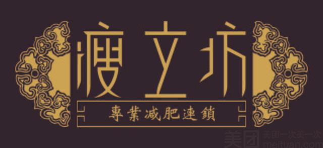 瘦立坊减肥养生馆(南郊店)-美团