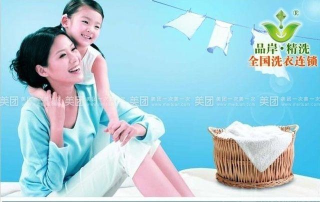 品岸洗衣(凤城六路店)-美团