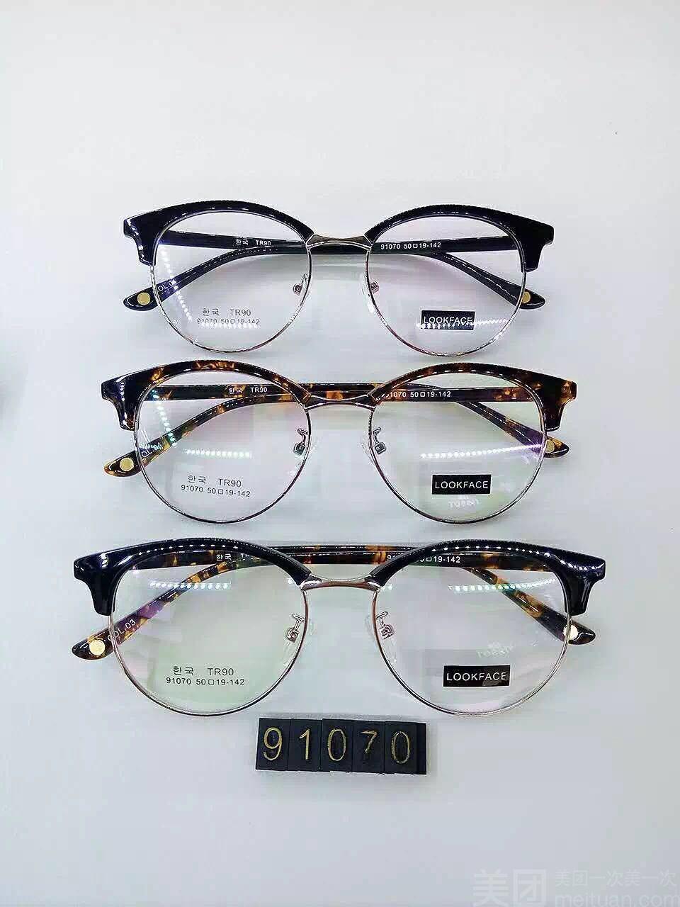 圣雅眼镜(纺织城店)-美团