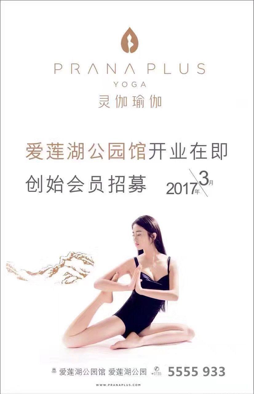 灵伽瑜伽(五岭公园馆)-美团