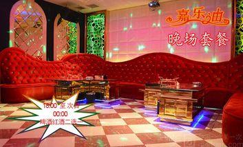 【郴州】嘉乐迪国际KTV-美团