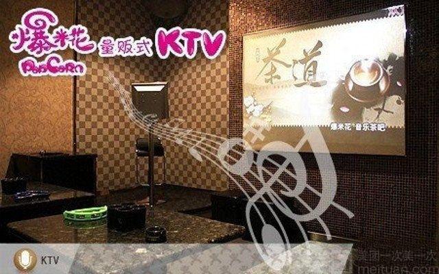 爆米花量贩式KTV(百盛店)-美团