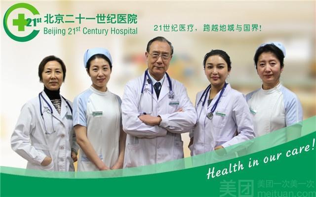 北京二十一世纪医院体检中心-美团