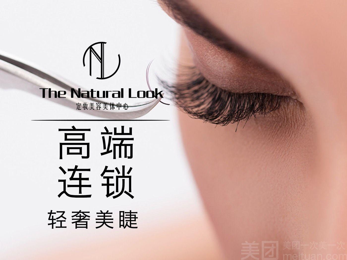 德国Natural Look半永久纹眉眼线纹绣中心(卢湾店)-美团