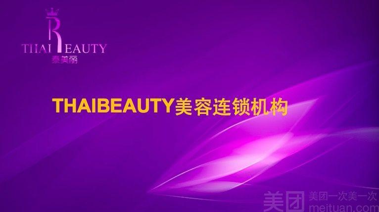 THAIBEAUTY美容连锁机构(南京东路店)-美团