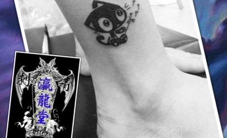 瀛龙堂纹身