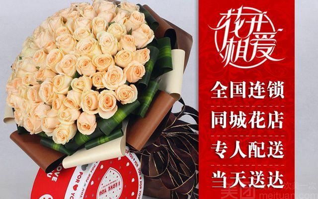 :长沙今日团购:【花开相爱鲜花速递】66支香槟玫瑰 绿叶围绕棕色包装