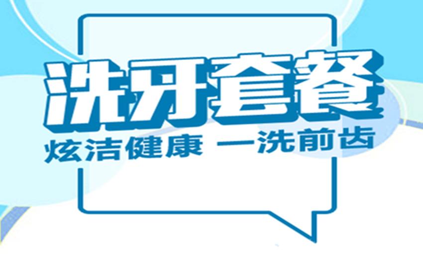 :长沙今日团购:【齿邦口腔连锁】360度超声波全口洗牙