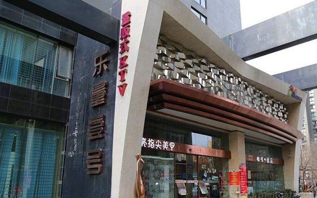 乐量壹号量贩式KTV(车公庄店)-美团
