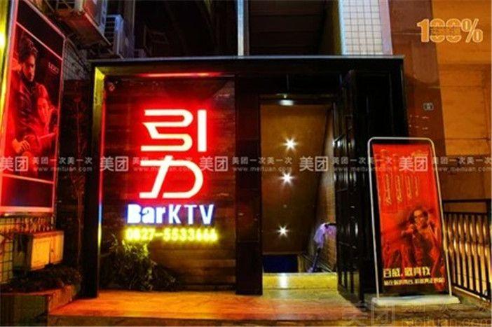 引力barKTV-美团