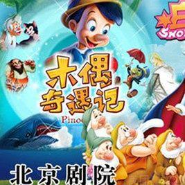 中国儿童中心剧院(官园剧场)-美团