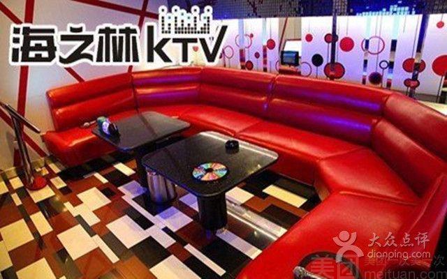 海之林量贩KTV(电子正街店)-美团