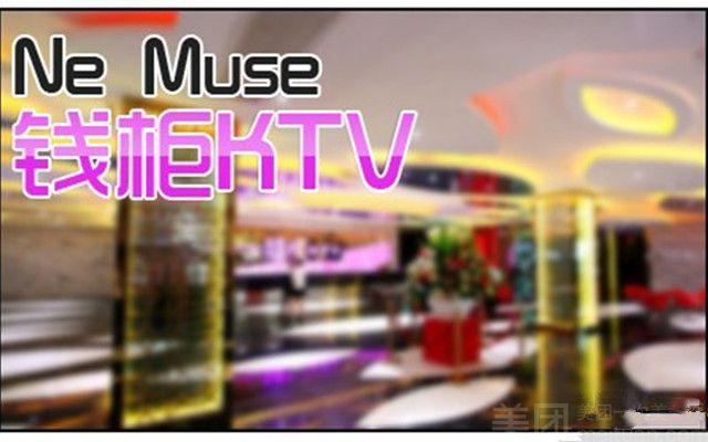 Ne Muse钱柜KTV-美团