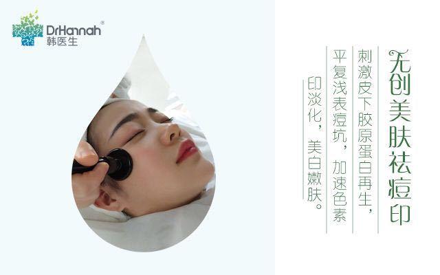 韩医生祛痘皮肤管理中心(公明店)-美团
