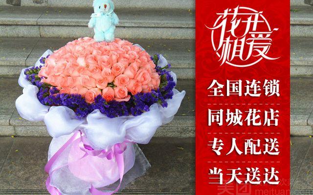 :长沙今日团购:【花开相爱鲜花速递】99支粉玫瑰 白色包装 勿忘我围绕