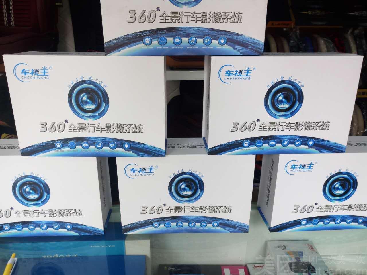 :长沙今日钱柜娱乐官网:【龙域膜世界】360度全景摄像高清行车记录仪(前后左右记录仪)