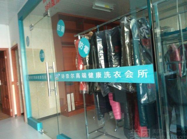 诗奈尔高端健康洗衣连锁-美团