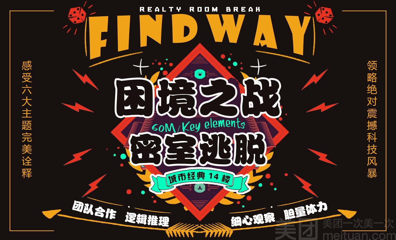 findway密室逃脱(解放西路店)-美团