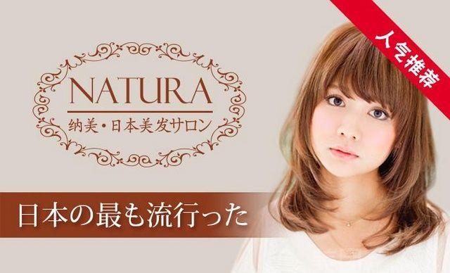 纳美日本美发-美团