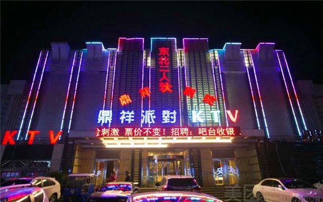 鼎祥大剧院-美团