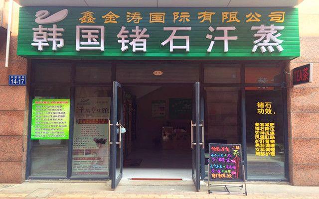 韩国锗石汗蒸养生馆图片