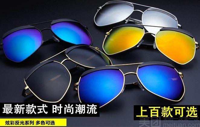 亮视明眼镜-美团