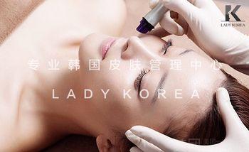 【博兴等】Lady Korea皮肤管理中心-美团