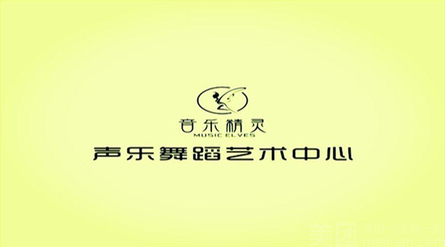 :长沙今日团购:【伍家岭】音乐精灵仅售15.5元,价值99元单人小班舞蹈体验课!